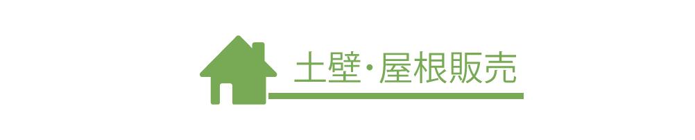 banner_house