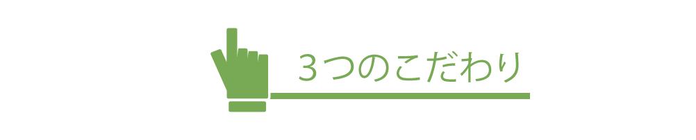 banner_threepoint